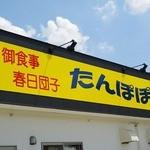 たんぽぽ - 御食事 春日団子 たんぽぽ@川越市鯨井26-4