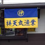 地魚・定食 祥天丸漁業 - 店の外観