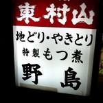 焼き鳥野島 - 地酒 東村山やきとり野島