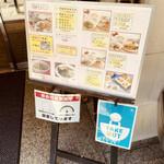 中国料理 大成閣 - 入口のメニューボード