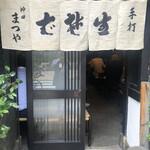 Kandamatsuya - こちらは出口です