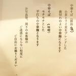 麺屋 誠栄 - 食材等の説明書き