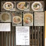麺屋 誠栄 - 店頭のメニュー表示