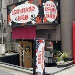152863516 - 新橋駅から徒歩5分                       店主の間下笑子氏の実母の間下照代氏が広島市のお好み村4階に「ソニア」さんを開店しておりましたが、閉店し、2005年(平成17年)に東京・新橋に移転                       本格的な広島のお好み焼きです