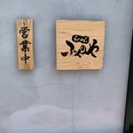 Ramenfukunoya - 看板