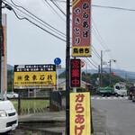 Karaagetorikichi - 国道沿いにあります。