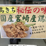 Karaagetorikichi - 国産若鶏、宮崎県産