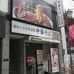 幸楽苑 - 中野駅南口駅下車、ロータリーを左側に回り込んで、薬屋さん横の商店街に入ってすぐ左。