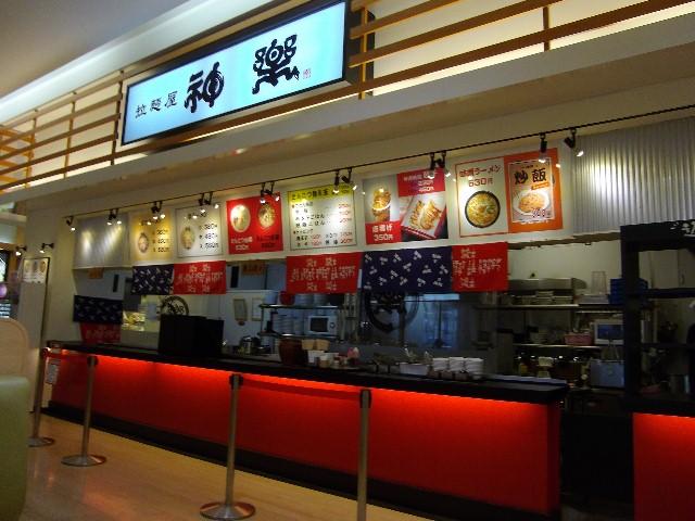 神楽 ゆめタウン三豊店