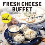 新宿テラス - 夏季限定『4種のフレッシュチーズ食べ放題』500円