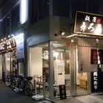 麺屋 うろこ - 店舗の外観