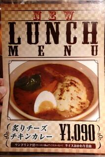 """べいらっきょ - PouchMenu3.NEW:""""炙りチキンカレー"""""""