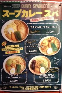 """べいらっきょ - """"スパゲッティー""""もスープでカレーにしちゃいます。"""