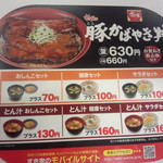 15295546 - 豚かばやき丼