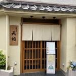 上野毛更科 - 天ぷら天祐が「ルモンド」の近くにある