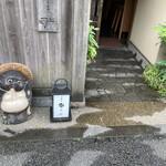 上野毛更科 - 水やり後