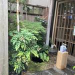 上野毛更科 - 狭いながらもお庭の手入れは欠かせません