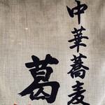 中華蕎麦 葛 -