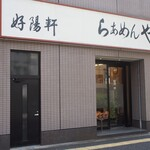 好陽軒 - お店 外観