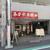 西安餃子楼 - 外観写真: