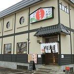 153667 - そば天国 松乃家 輪厚店