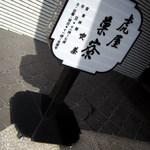 虎屋菓寮 - OptioA30で撮影