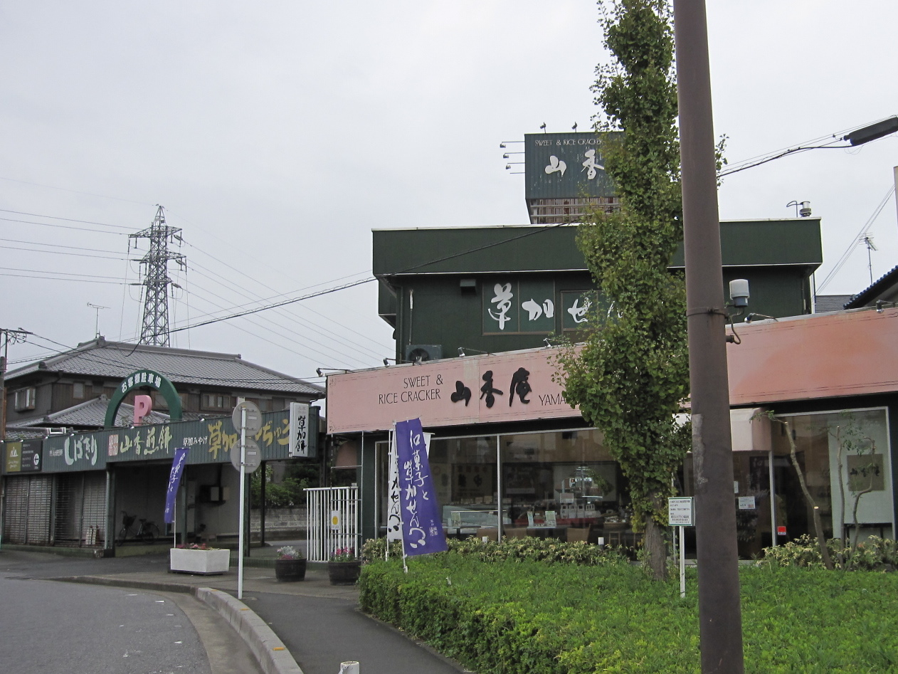 山香庵 本店