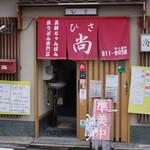 長崎ちゃんぽん・皿うどん専門店 尚  -