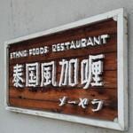 エスニックカリーメーヤウ - 出身の早稲田店とおなじ看板