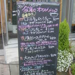 Kicchinnosutarujiya - 店外メニュー