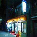 15304922 - 松濤の高級住宅街にも近い角打ち『丸木屋商店』