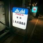 15304924 - 店舗看板
