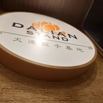 大連餃子基地 ダリアンスタンド -