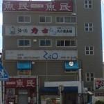レストラン 蔵王 - 駅前の正面に建つ