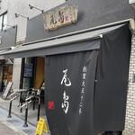 尾島商店 -