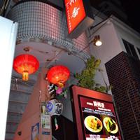 満州香 - 満州香の店外夜景
