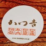 Katsukichinihombashitakashimayaesushiten -