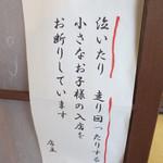浅田 - 小さな子供は、原則入店禁止