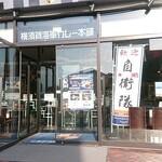横須賀海軍カレー本舗 - 写真1