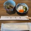 うなぎ 松琴楼 - 料理写真:骨せんべいと漬物