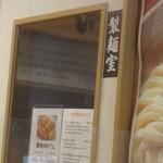 讃岐麺処 か川 - 店内