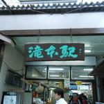 弘美堂 - 2012/09/29 滝本駅麓の駅です。
