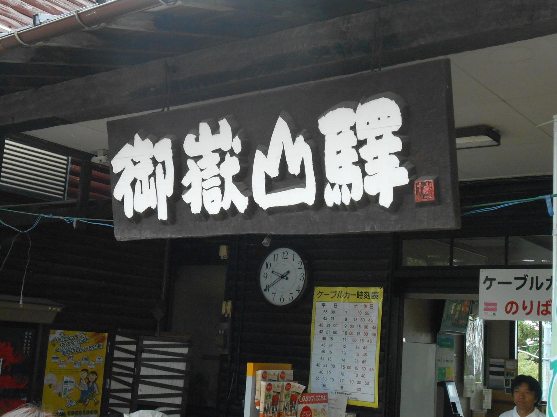 御岳山駅売店