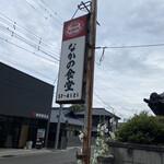 なかの食堂 - 看板