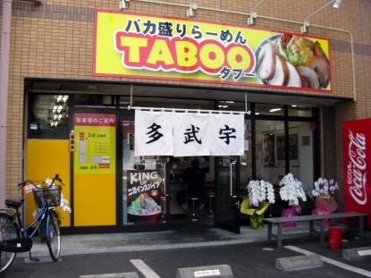 バカ盛りらーめん TABOO name=