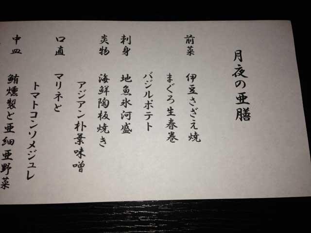 アジアン港宿 遊海月 name=