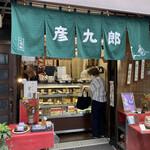 京菓子司 彦九郎 -