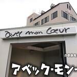 アベック・モン・クール -