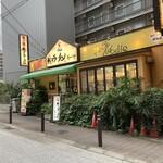 神戸ラーメン 第一旭 - お店の外観です。