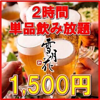 【2h単品飲み放題】128種ドリンクが飲み放題⇒1,500円